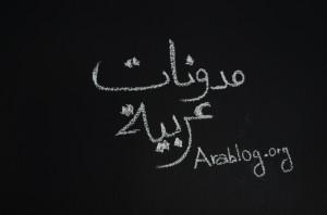 مدونات عربية
